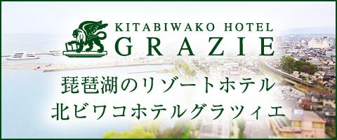 北琵琶湖ホテルグラツィエ